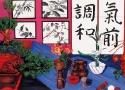 Trace Fukuhara «Cultural Arts»