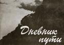 Манжелей В.Ю. «Дневник пути» (стихи, 1997 год)