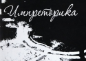 Манжелей В.Ю. «Импреторика» (стихи, 2008 год)