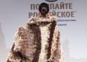 Галина Мишина «Показ моделей»