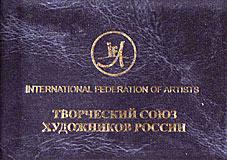 Членский билет Сочинской организации ТСХР