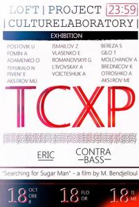 Выставка 18-го в 18:00 на 18-ом этаже