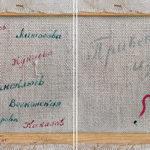 «Сочи. Новый Рай илиПандемониум?» вМоскве
