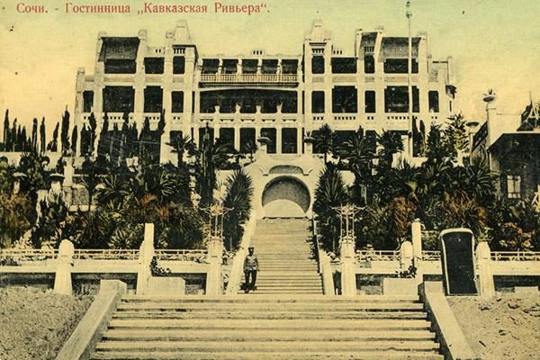 Сочи. Гостиница Кавказская Ривьера