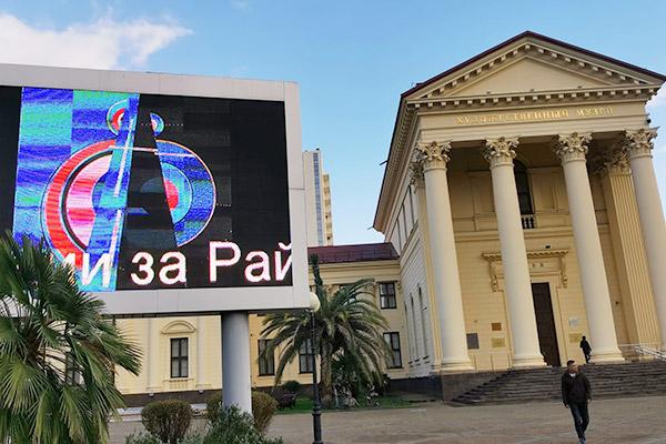 Баталии за Рай: Экраны с рекламой проекта